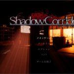Shadow Corridorタイトル画面