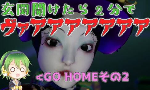 gohome2回目